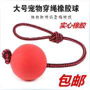 The dog biting rubber resistance training ball rope solid elastic ball large dog dog chew toy ball for pet horses