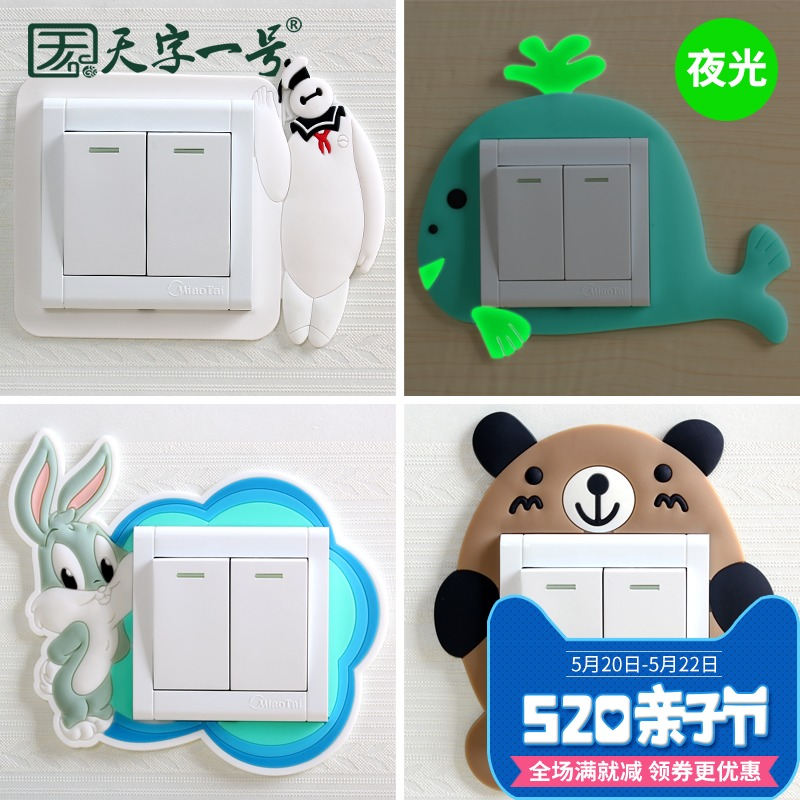 Cartoon luminous switch stickers wall stickers protective cover creative living room European wall socket panel decoration simple modern