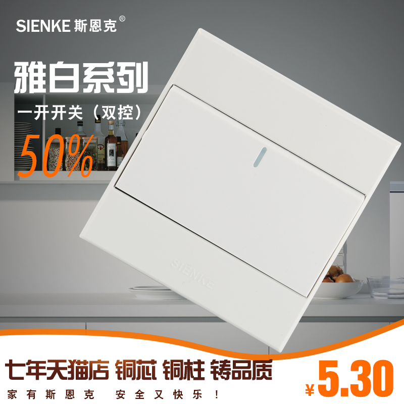 Sienke opened a dual-control switch 1 open switch single-open switch Yabai 86 concealed switch socket panel