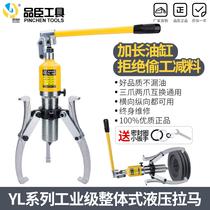 Pinchen YL5T10T20T30T50T extracteur de roue à roulement hydraulique intégral à deux griffes à trois griffes