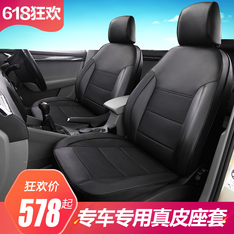 Car leather seat cover new Fox Fu Rui Si Lei Ling Cruze Corolla four seasons all-inclusive seat cover