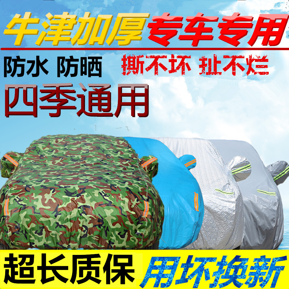 Car cover bmw, BMW 5 Series car cover 1 series 3 series 7 series x1x3x5x6 sun protection insulation dustproof sun protection car cover