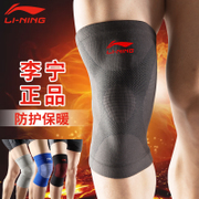 Lining male basketball fitness sports equipment kneepad warm running gear female badminton riding mountaineering