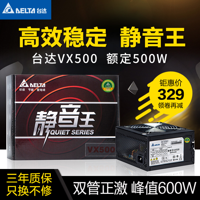Delta VX500/BS650 rated 650W/Delta 650W mute/dual 12V desktop computer power supply