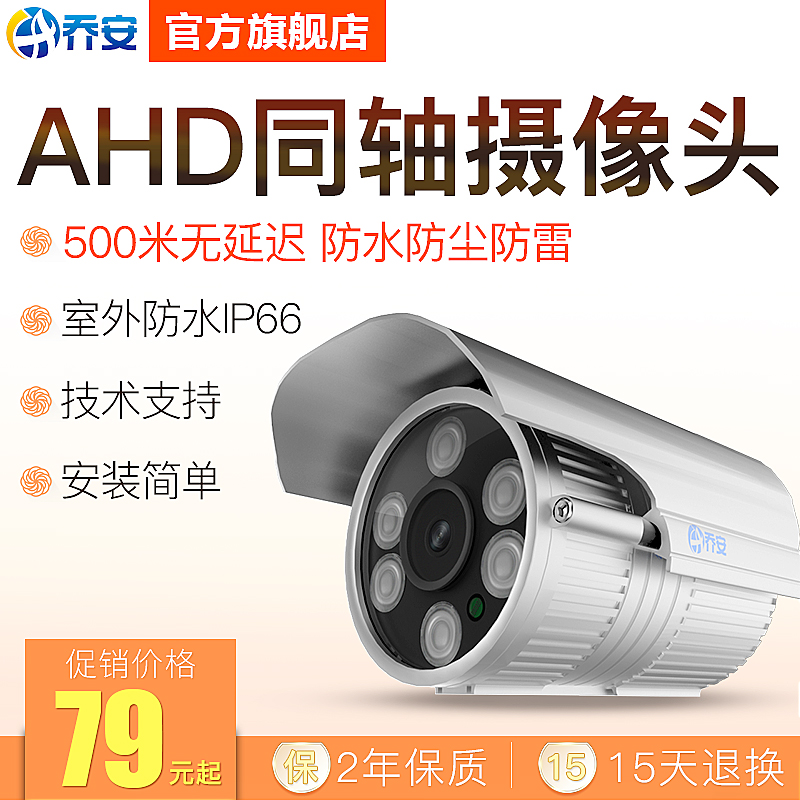 JoAnn AHD coaxial camera 2 million high-definition infrared night vision 1080p outdoor waterproof monitor probe