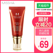 Missha Mystery Shang Dahongbb Cream Concealed Defects Whitening Moisturizing Powder Base Solution Sunscreen Difficult Makeup Removal Student Fair Price CC Cream