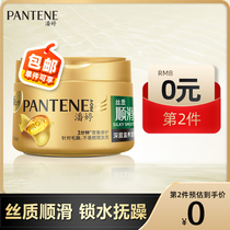 () Panyu amino acid silk smooth髮 membrane 270 ml long-lasting nourishment repair dry to improve hair irritability