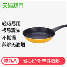 Meow 98 non stick frying pan 26cm pan frying pan frying pan frying fish pancake frying egg no oil, no stickiness, no oil smoke