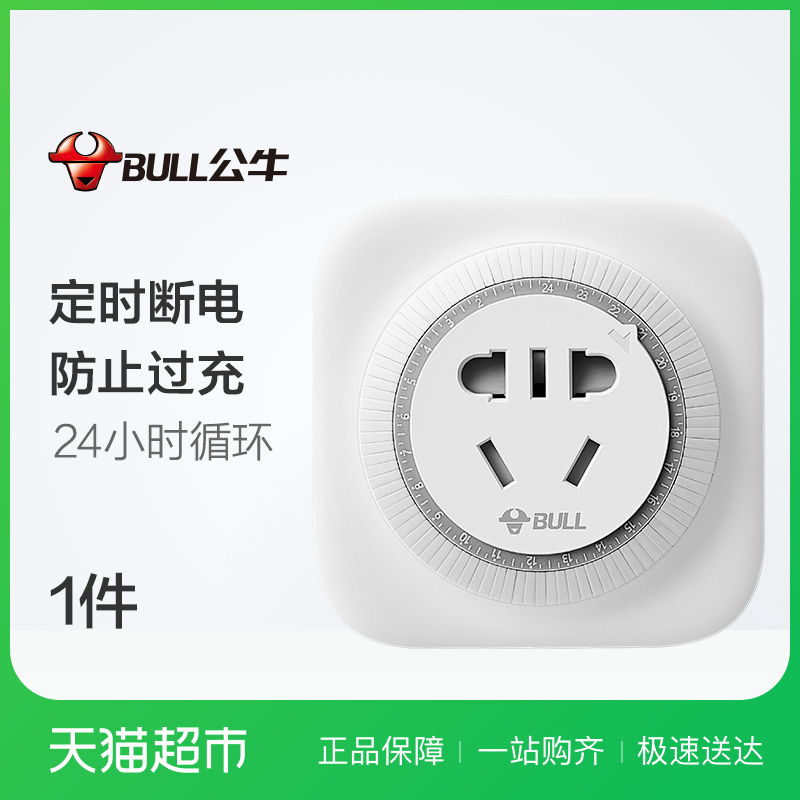 [The goods stop production and no stock]Bull socket GND-2 mechanical timer power socket cycle 24 hours