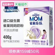 Parenting Day Nestlé Mother Maternity Formula Box 400g / box Formula Upgrade