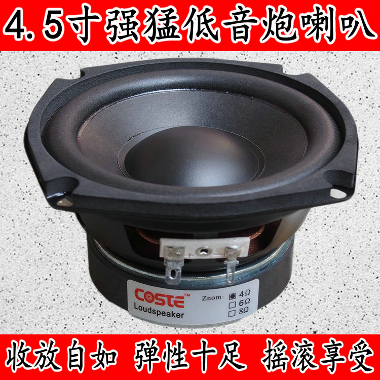 4.5-inch bass speaker hifi speaker speaker speaker sanomebo mountain water 2.1 bass unit upgrade sharp weapon