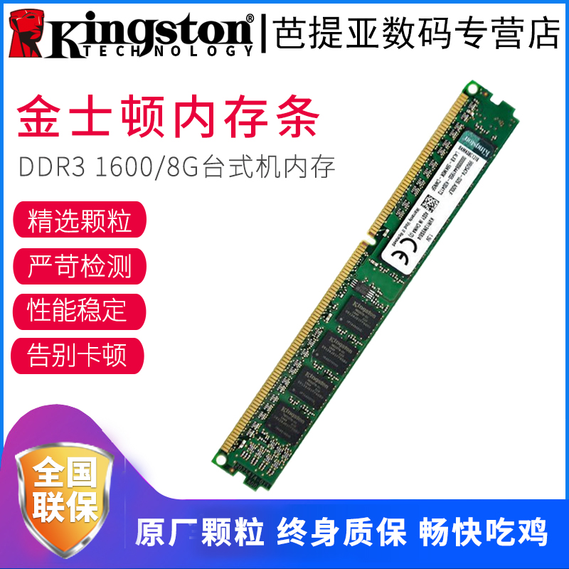 Ddr3 1600 8g, Kingston/Kingston DDR3 1600 8G Desktop Memory Stick Computer Memory