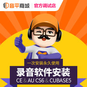 CE& AU CS6& CUBASE5 recording software installation! Set up software, Download tutorial!