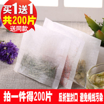 Buy one get one 7 * 8 tea bag corn fiber tea bag tea bag tea filter bag empty tea bag bag disposable