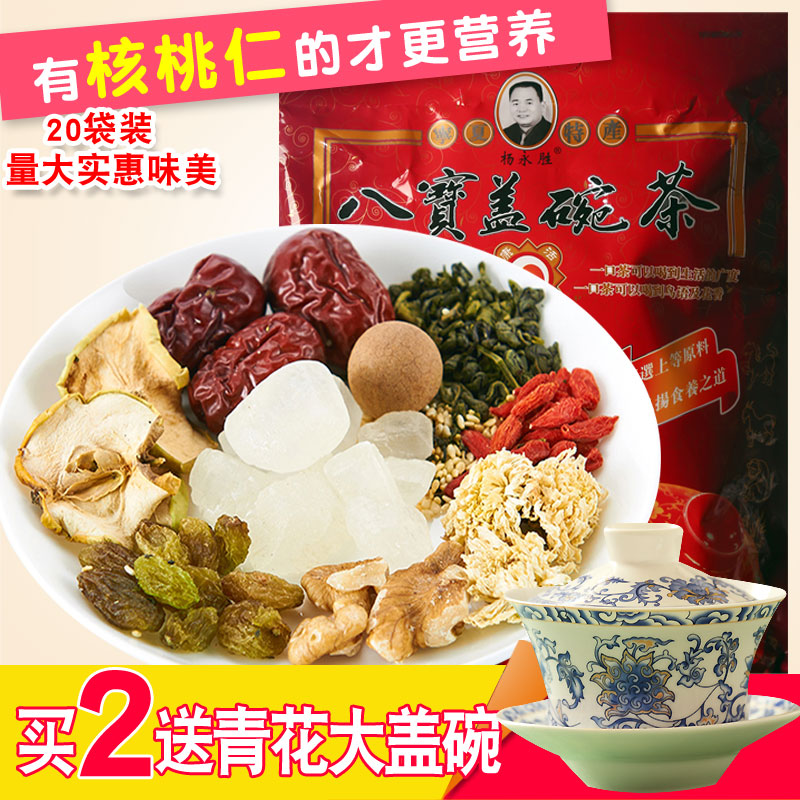Ningxia Babao Tea, Chrysanthemum, Three Pots, Covered Bowl, Tea, Three Batteries, Lanzhou Specialty Wolfberry, Guiyuan and Jujube 800g20 Bags