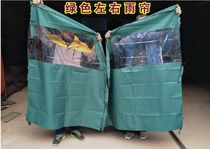 Electric tricycle car shed left and right rear rain curtain modified car canopy left and right door curtain motorcycle tricycle canopy