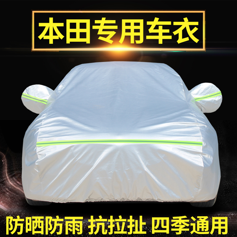 [The goods stop production and no stock]Sunscreen and rainproof cover for Civic XRV of the 10th generation of Honda Accord Fideling Partnership CRV