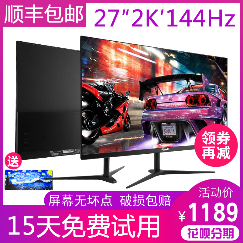 27 inch 2K curved screen HD display ultra-thin IPS narrow frame 144 Hz LCD computer screen for competitive games
