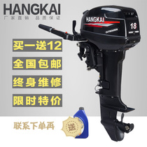 Hangkai 2-stroke 4-stroke outboard engine rubber boat charger boat Inflatable Kayak