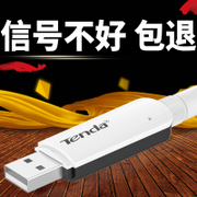 Tengda USB wireless network card desktop notebook computer external signal transmitter receiver 300Mwifi