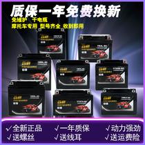 Batterie moto 12v sans entretien 9A cyclomoteur 125 scooter 7A coude batterie sèche universelle