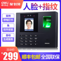 (Shunfeng) strong attendance machine fingerprint face All facial recognition intelligent punching company enterprise canteen staff finger check-in device brush face shift attendance clocking machine