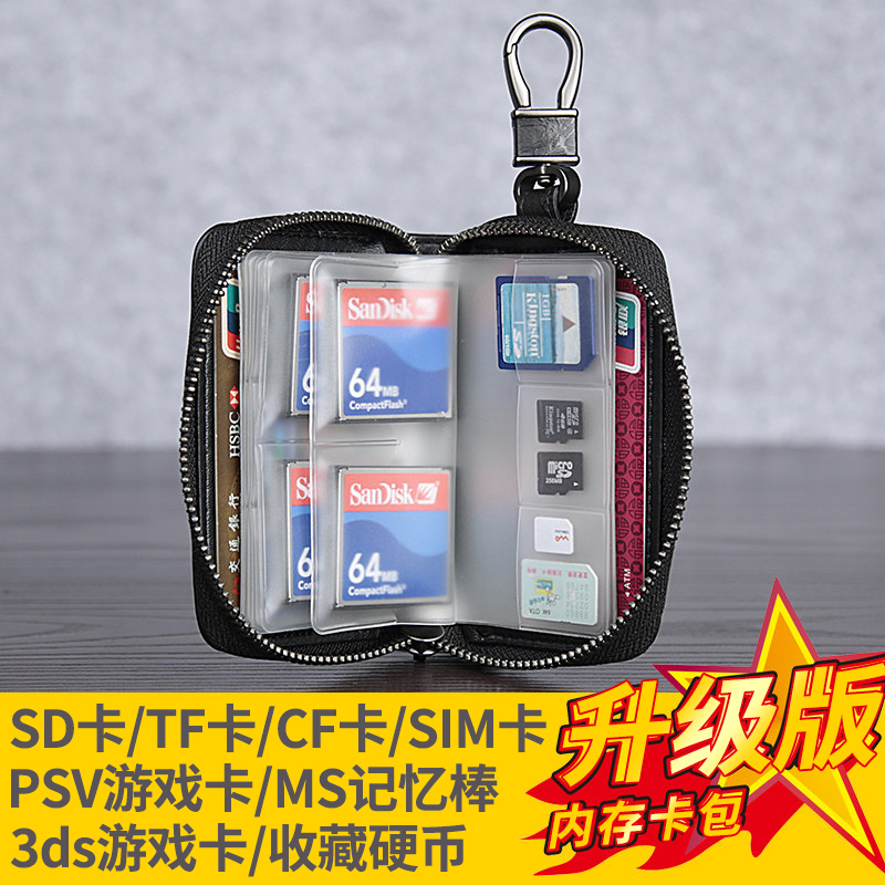 Multi-function SD card box CF memory card package TF card cowhide SIM card PSV game card 3DS memory card storage bag