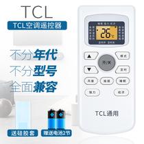 Suitable 乚 air conditioning remote control universal GYKQ-03 GYKQ-34 46 47 52 21