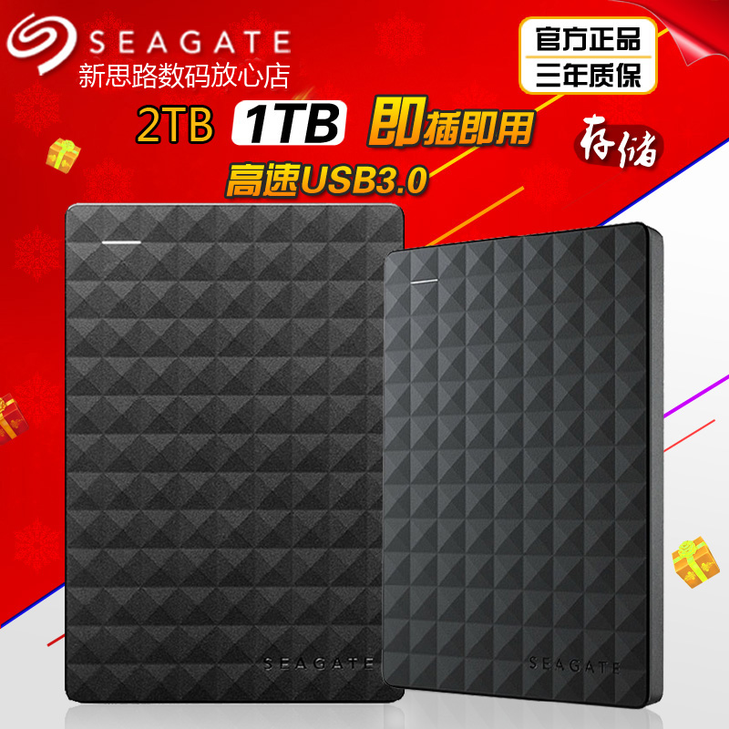 Seagate Seagate 1t mobile hard disk Expansion new core wing 1tb 2tb usb3.0 2.5 Wushifa