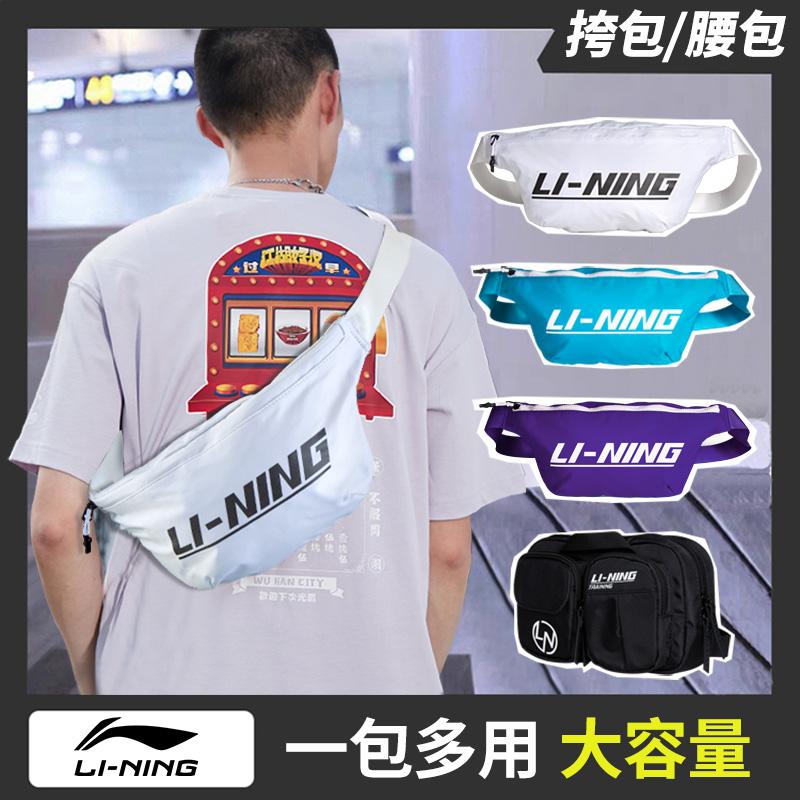 Li Ning bag waist bag men slanted across one-shoulder bag trend running sports outdoor chest bag travel multi-functional casual woman