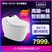 Won the idea award of Hengjie multi-function fully automatic instant home intelligent toilet all in one Q9