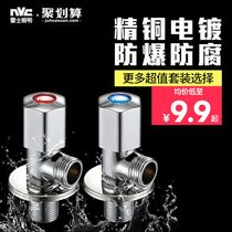 Race Lighting Full Copper Triangle Valve Household Water Heater Toilet Washing Machine Faucet Intake Valve Switch