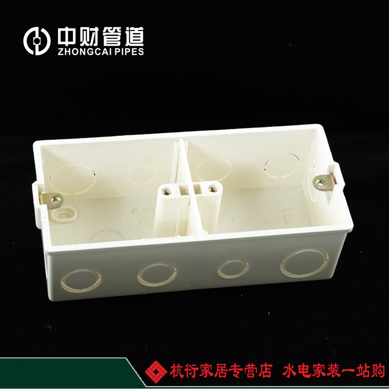 Zhongcai 86 concealed double connection box switch junction box switch bottom box white, red, yellow and blue