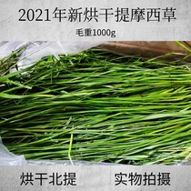 2021 Новая сушка Тимоти трава сено Корм для кроликов сушка Северного корма Кролик Шиншилла Морская свинка