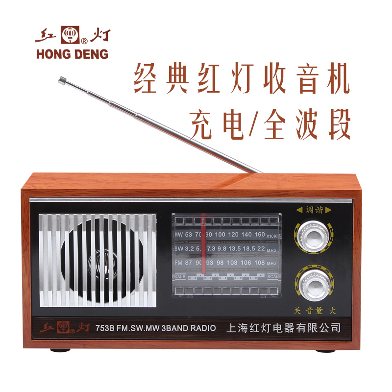 Retro Radio Full Band Old People Shanghai Red Light Wood Table Charging Old Portable Old Semiconductor