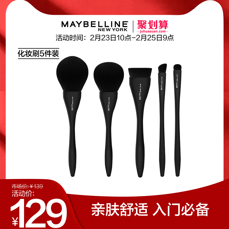 Maybelline brush makeup set, blush brush, flat head foundation brush, eye shadow brush, powder brush, makeup brush, portable soft hair.