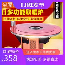 The new winter heating stove rural indoor smokeless oven household wood stove two-use wood-burning coal wind furnace
