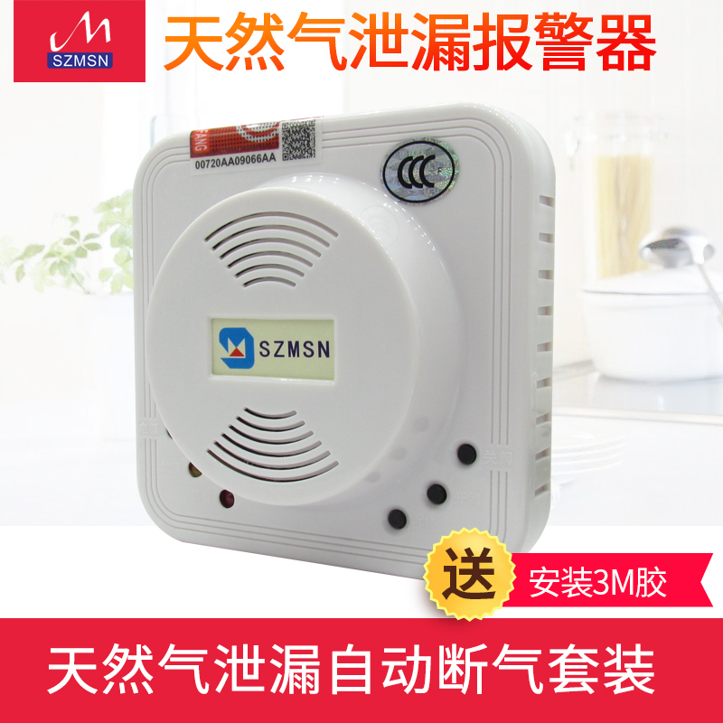 Maistone Household Gas Alarm Gas Detector Liquefied Gas Leakage Flammable Gas Alarm