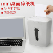 New desktop electric shredder Home small mini office file A4 paper electric automatic shredder