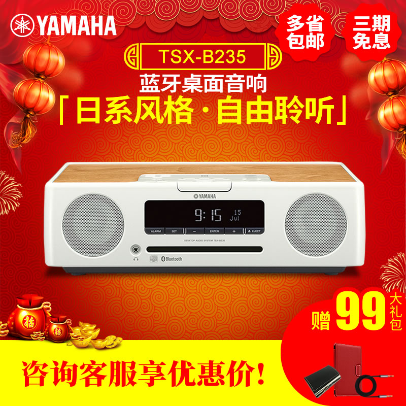 Yamaha/Yamaha TSX-B235 CD Set Bluetooth Desktop Soundbox Wireless Sound FM Mini Bass U Disk