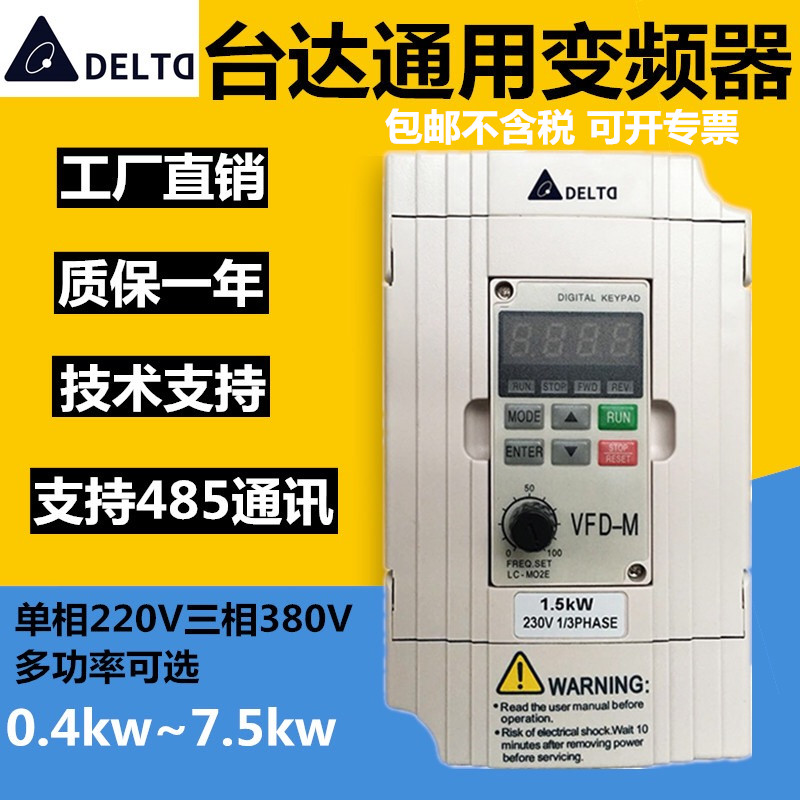 Delta fan speed control frequency converter 1.5KW 5.52.20.753.7 three-phase 380V single-phase 220V household