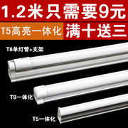 LED lamp T8/T5 integrated fluorescent tube 1.2 meters ultra bright LED energy-saving light source