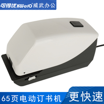 Ke Deyou thickened layer electric stapler Automatic stapler 65-page flat needle electric stapler can be ordered