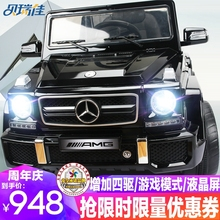 Children's Electric Vehicle Four-wheeled Mercedes-Benz Off-road Children's Vehicle with Remote Control