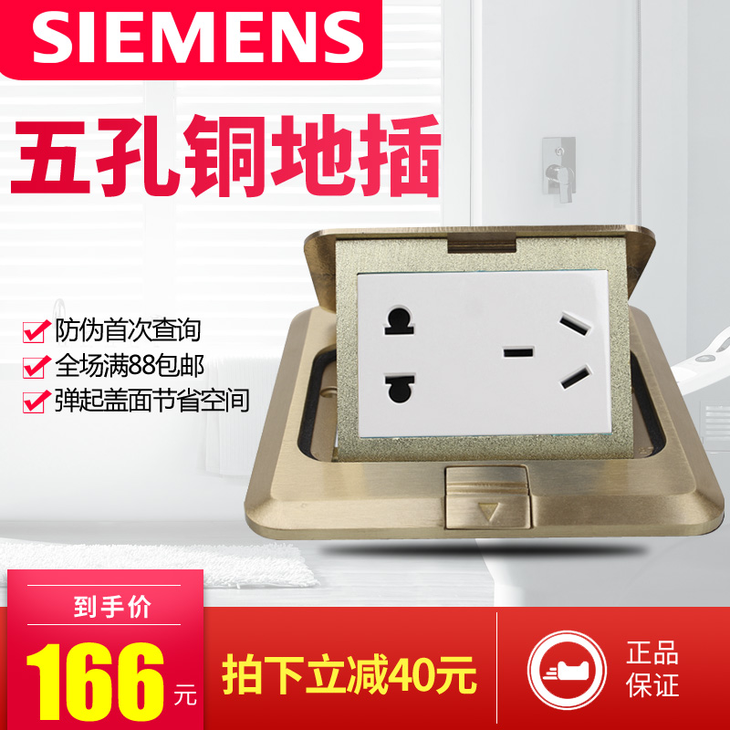 Genuine Siemens socket Siemens five-hole socket all-copper waterproof floor socket ground socket
