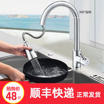 Kitchen pull-out faucet hot and cold household 304 stainless steel sink wash basin universal telescopic spill-proof faucet