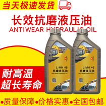 Hydraulic oil 1 liter vial No 46 No 68 lift Agricultural vehicle jack forklift dump truck tail plate small barrel tank