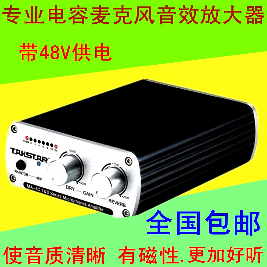 Takstar/Successful MA-1C Microphone Sound Amplifier Speech Amplifier with 48V 3D Reverberation