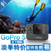 GoPro hero5 waterproof sports camera rental rental 4K Diving Snorkeling dog 5 HD camera