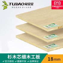 Rabbit baby Board FIR core 18 centigrade E0 blockboard package Door Cover ceiling wardrobe frame solid wood core